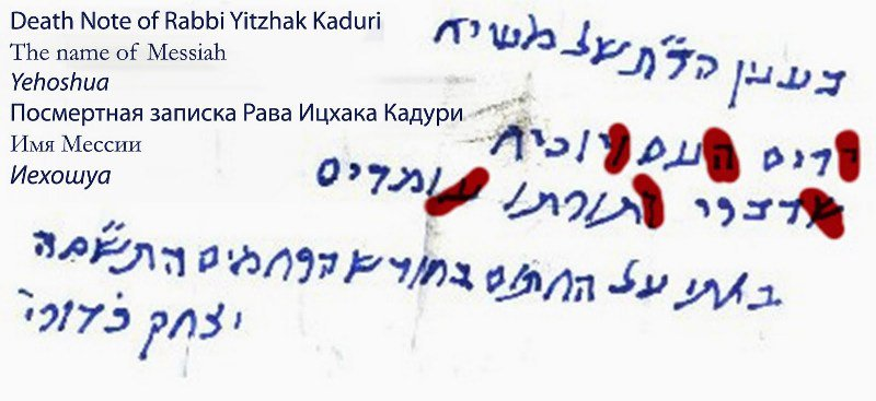 Rabbi-Yitzhak-Kaduris-Writing